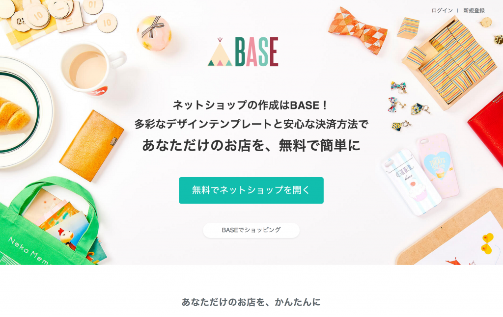 BASEホームページ トップ画面