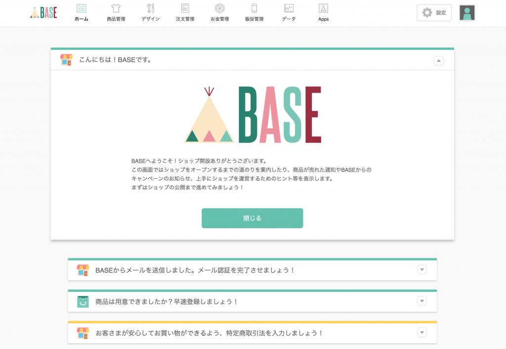 BASE管理画面トップ