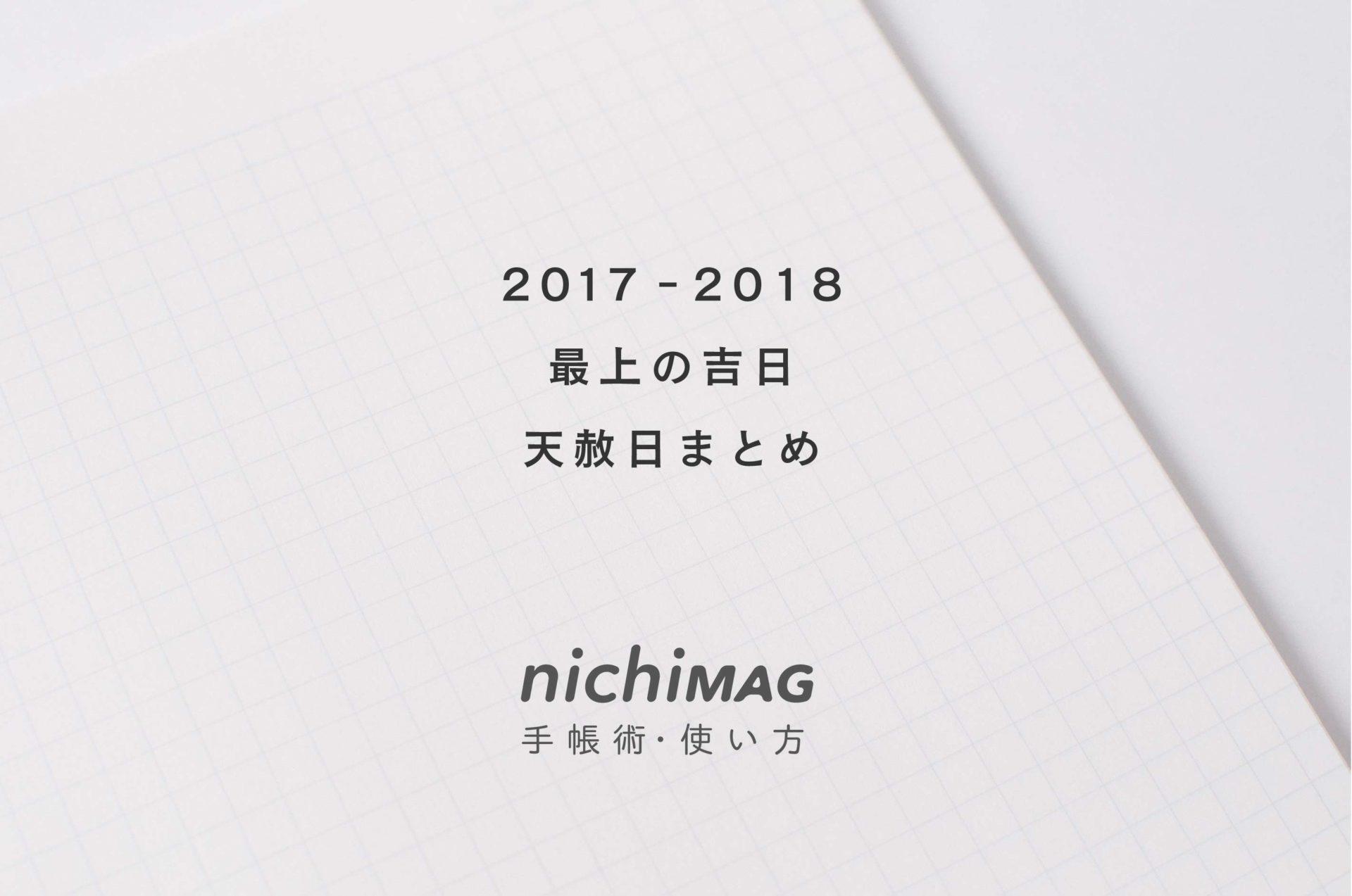 天赦日2017-2018イメージ画像