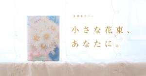 文庫本ブックカバー「小さな花束、あなたに。」【nichinichiオリジナル・無料ダウンロード版】