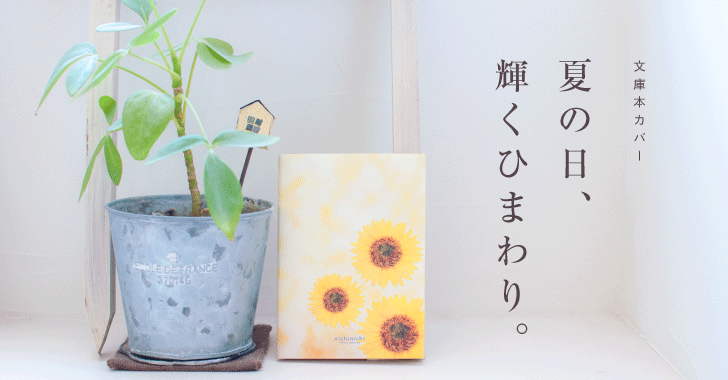 文庫本ブックカバー「夏の日、輝くひまわり。」【nichinichiオリジナル・無料ダウンロード版】