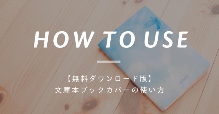 【使い方】nichinichiオリジナル・無料ダウンロード版「文庫本ブックカバー」