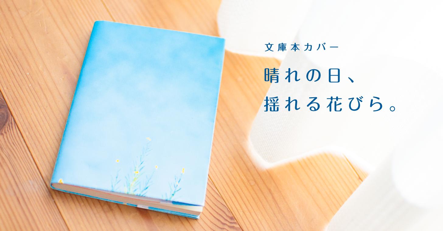 文庫本ブックカバー「初夏、海と花びら。」【nichinichiオリジナル・無料ダウンロード版】