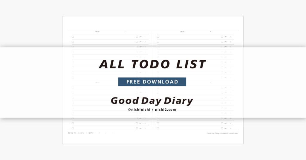 all todo リスト システム手帳リフィル a5サイズ 無料ダウンロード