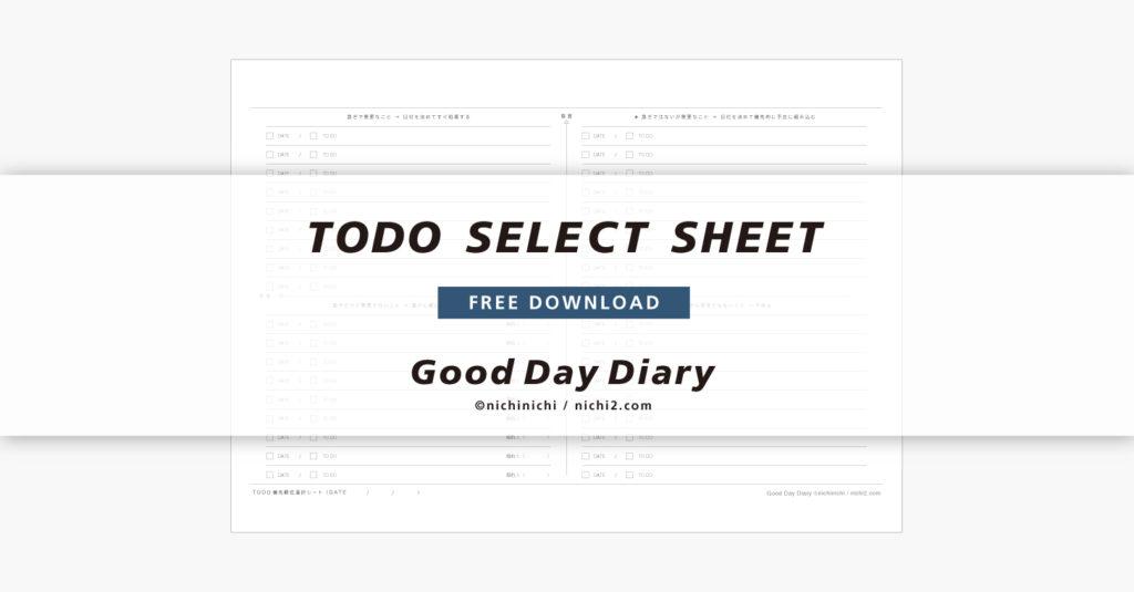 todoセレクトシート システム手帳リフィル a5サイズ 無料
