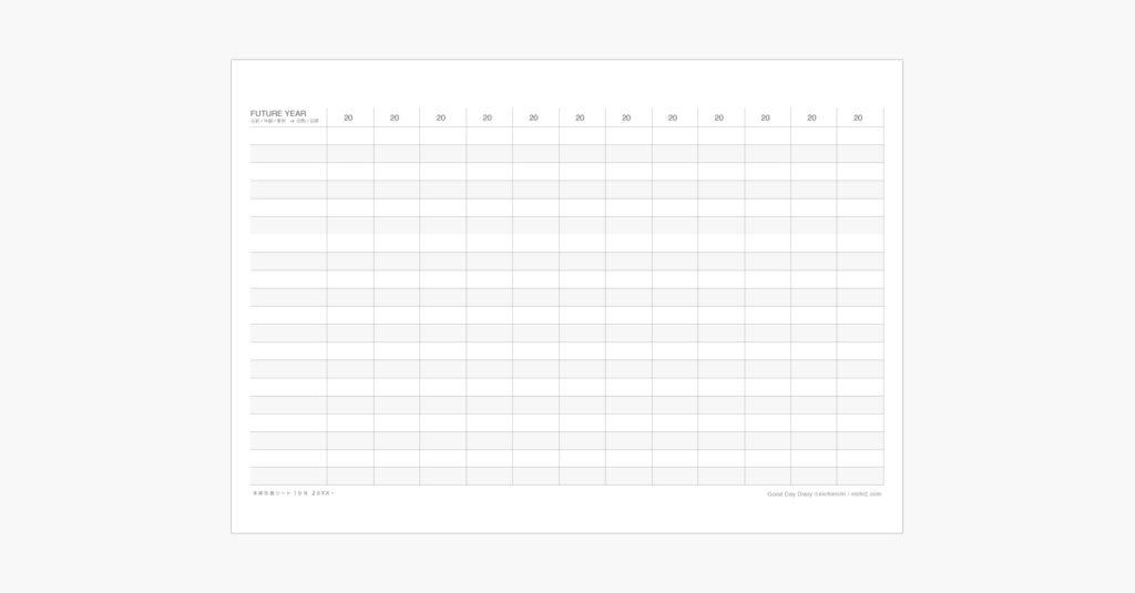 未来年表シート イメージ