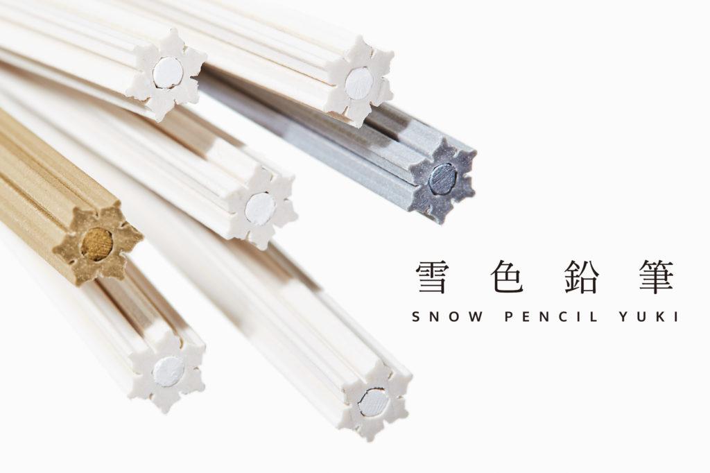 雪色鉛筆の色イメージ