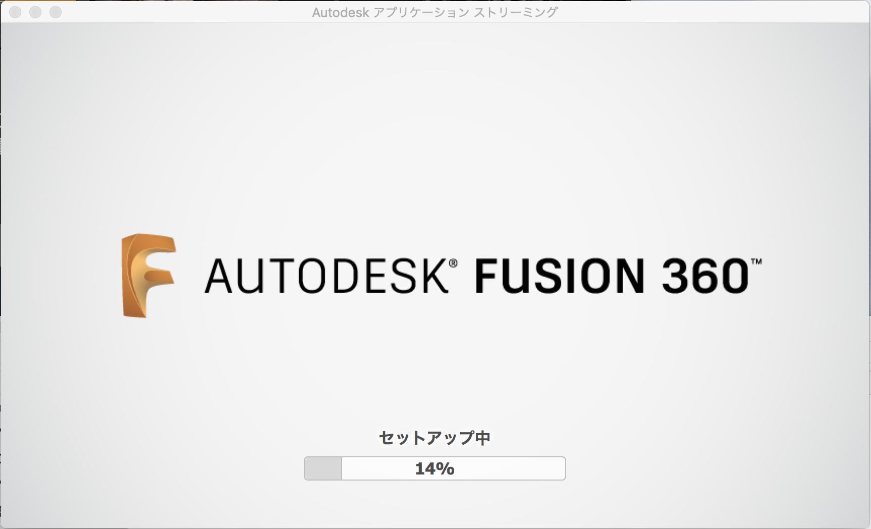Fusion360インストール画面 4