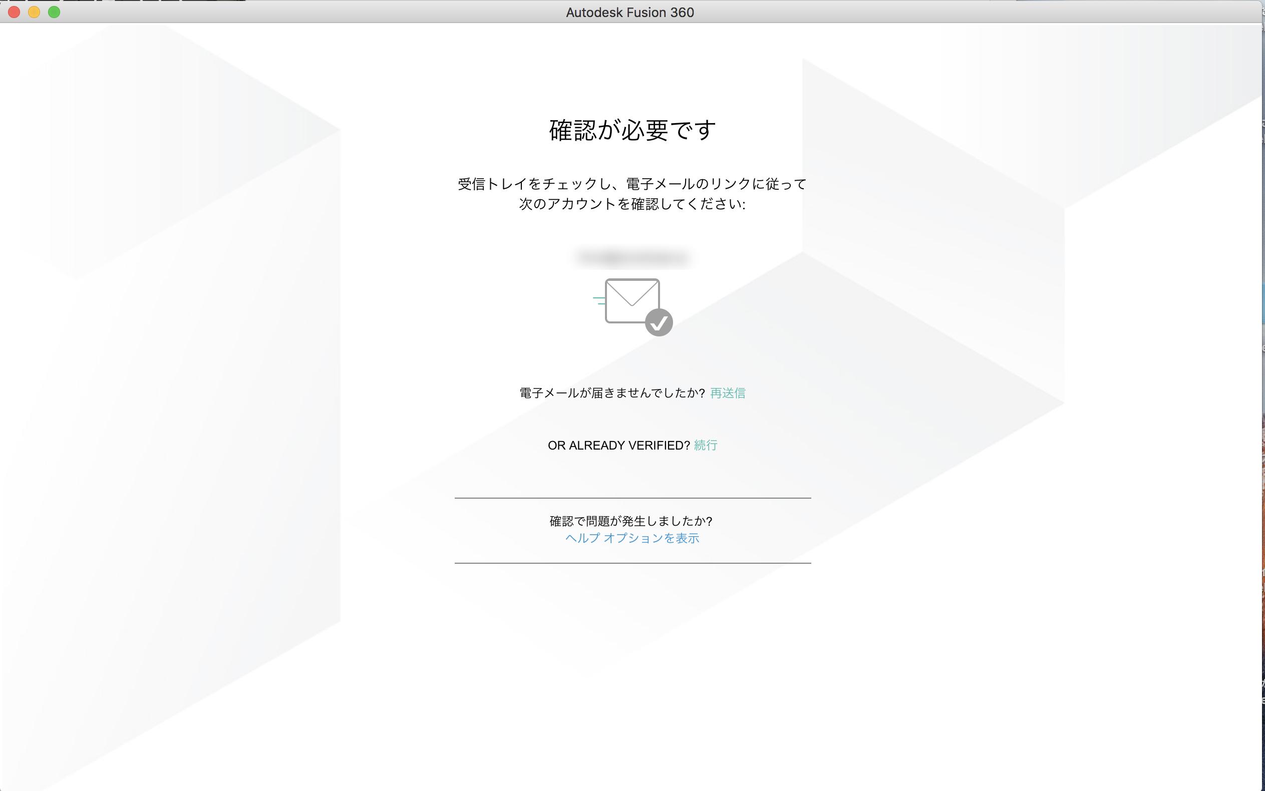 autodeskアカウントメール確認画面