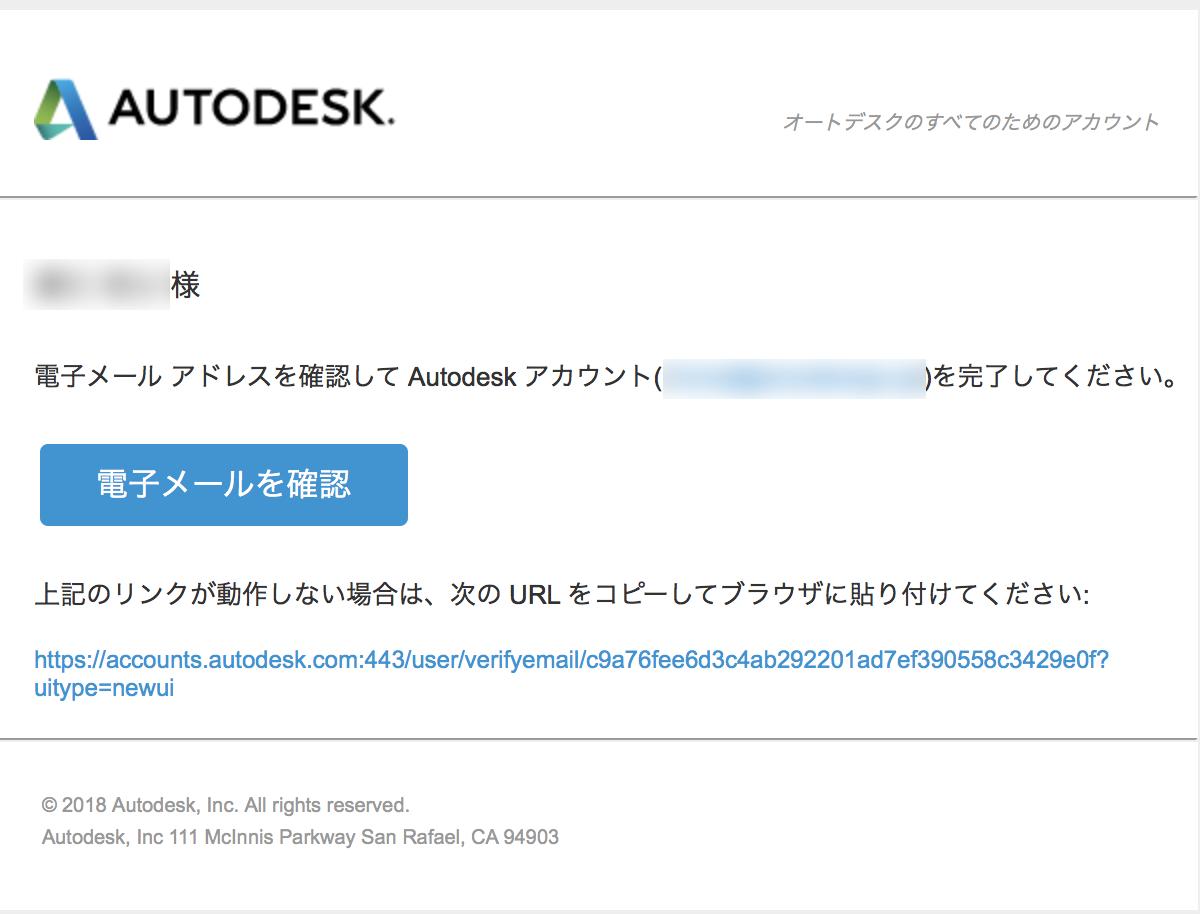 autodeskアカウントの確認メール内容