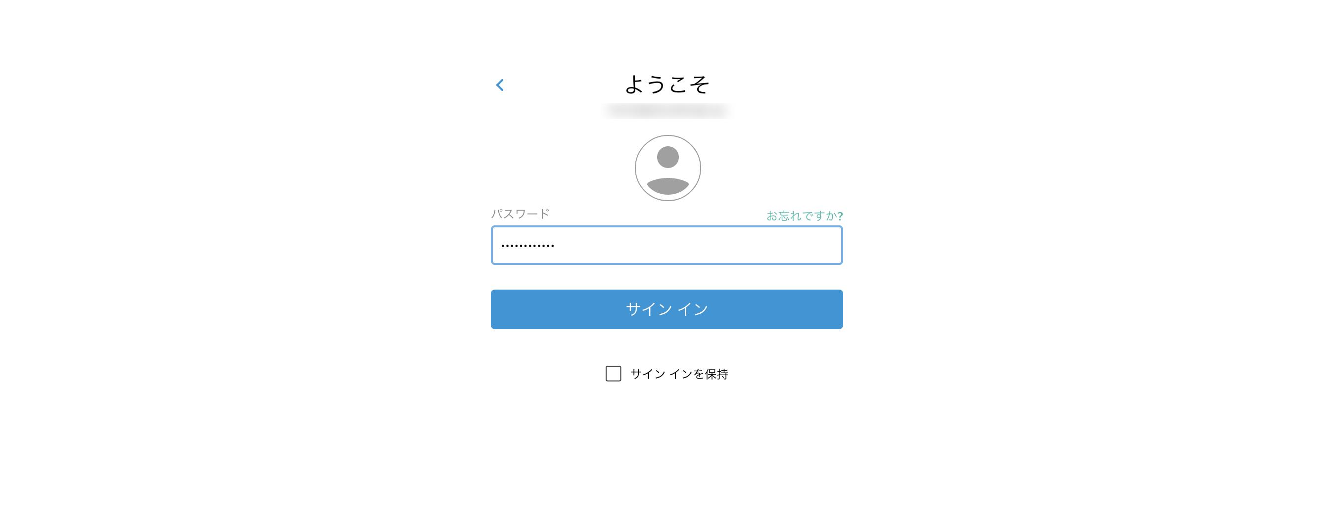 Autodeskサインイン画面(パスワード入力)