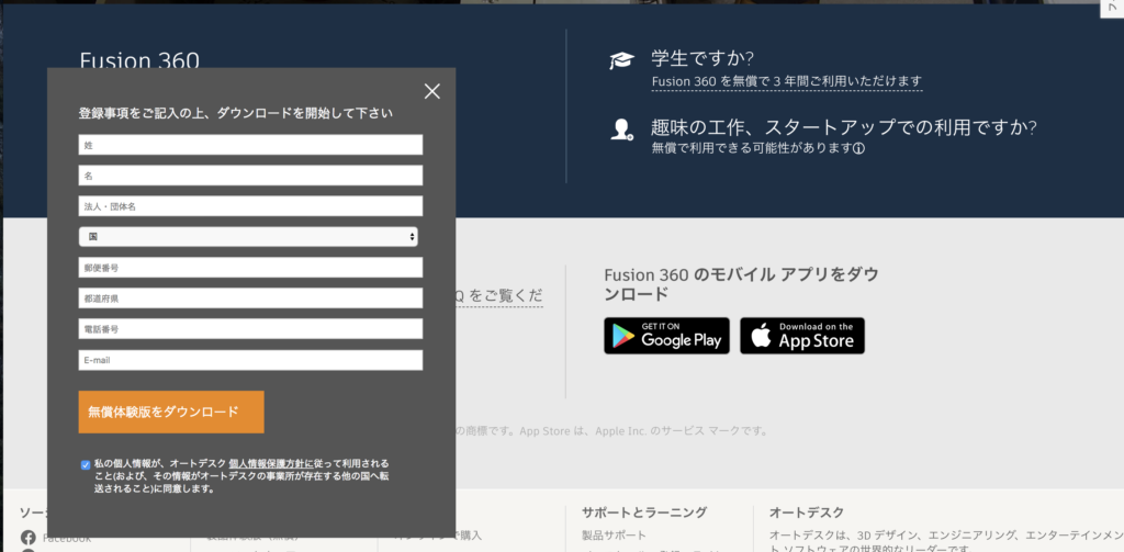 Fusion無償体験版ダウンロードの入力画面