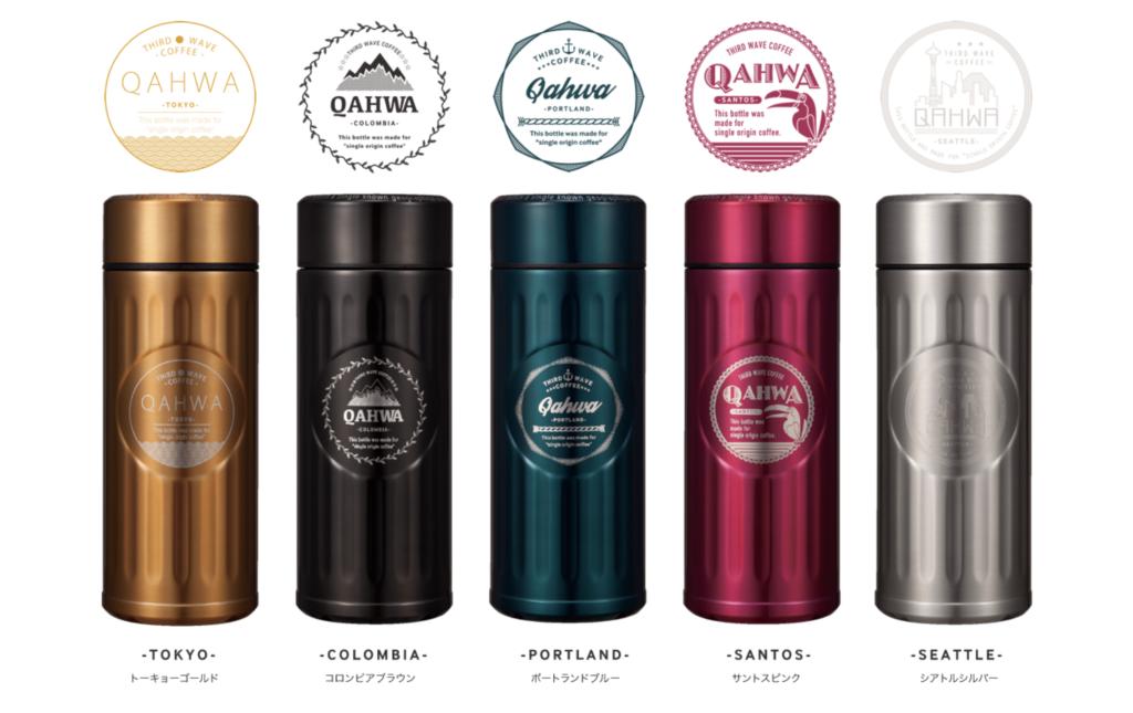 Qahwa(カフア)コーヒーボトルのカラーバリエーション