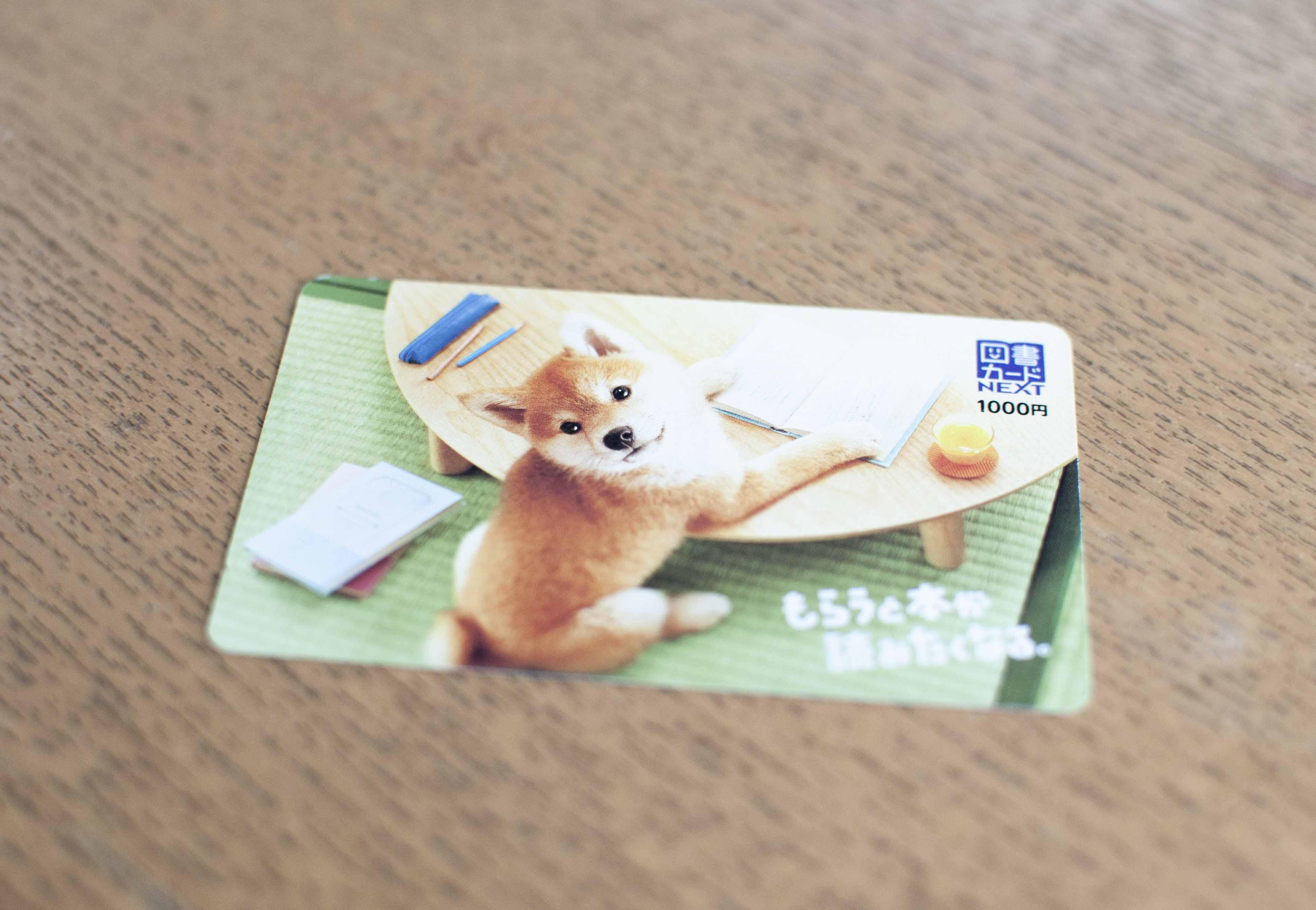 限定版柴犬図書カードNEXT単体画像