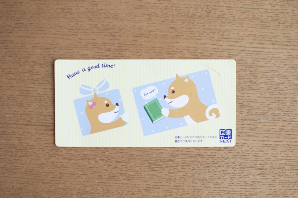 限定版柴犬図書カードNEXTの台紙