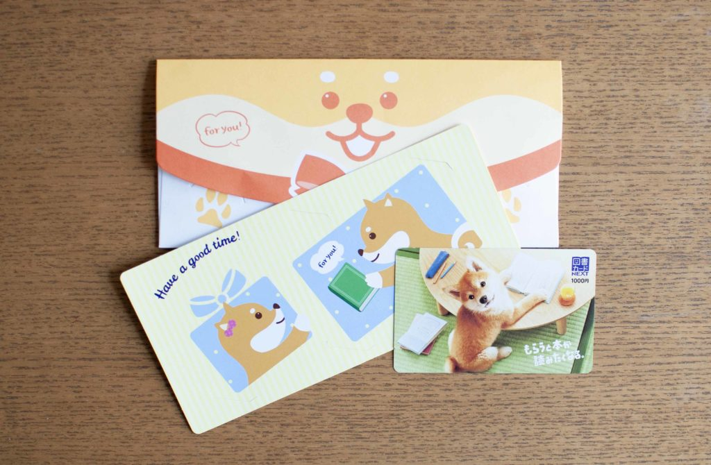 限定版柴犬図書カードNEXTの付属ギフトパッケージ