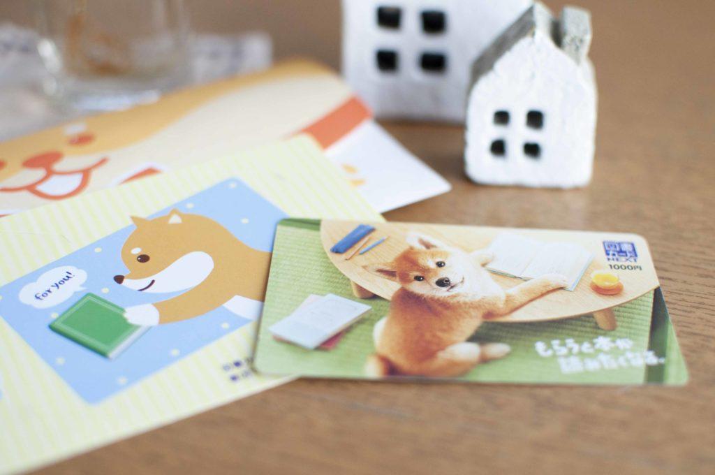 限定版柴犬図書カードNEXTアップ画像