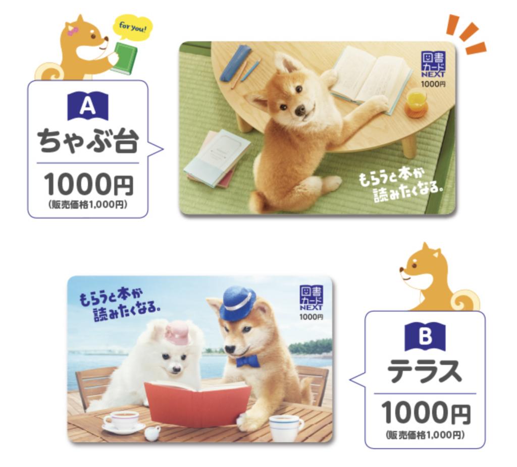 図書カードのデザイン2種