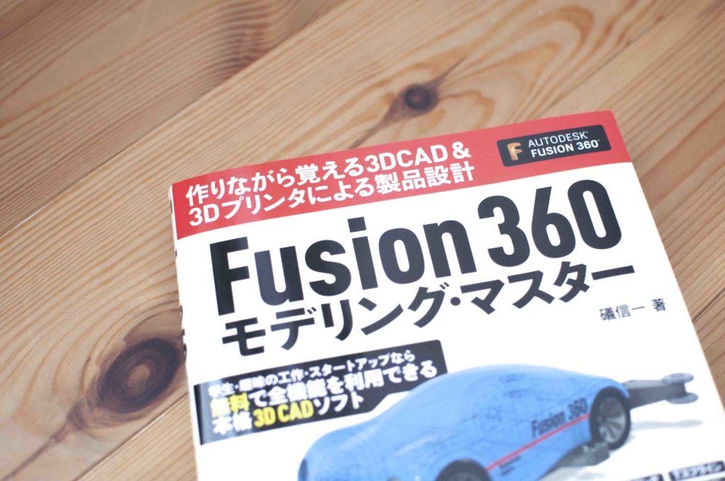 本 Fusion360モデリング・マスター