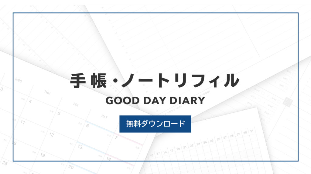 手帳・ノートリフィル_バナー