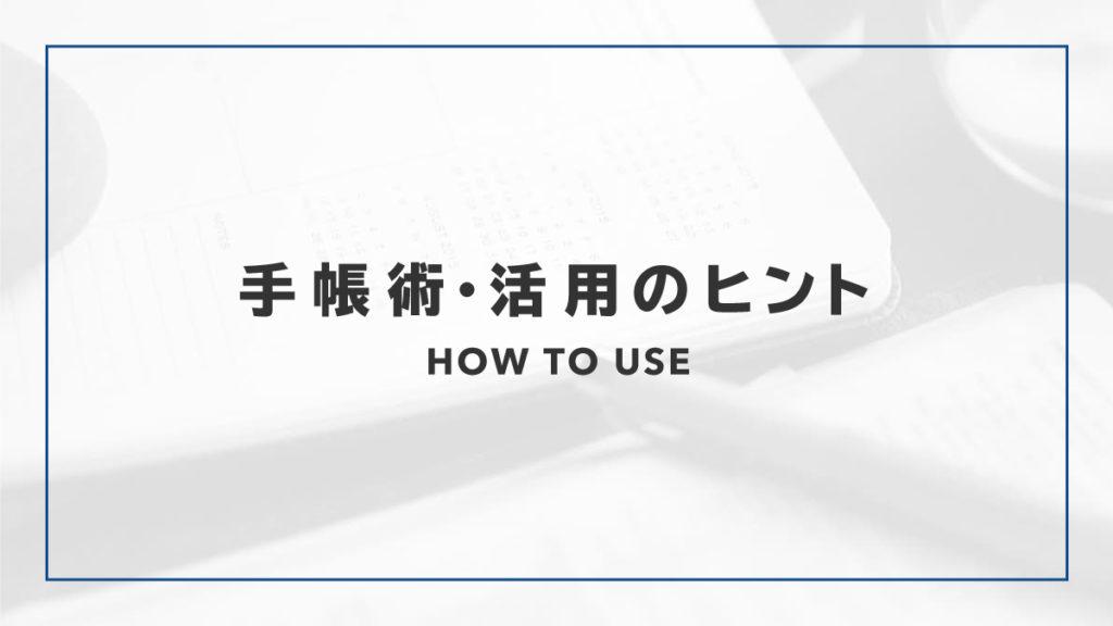 手帳術・活用のヒント_バナー