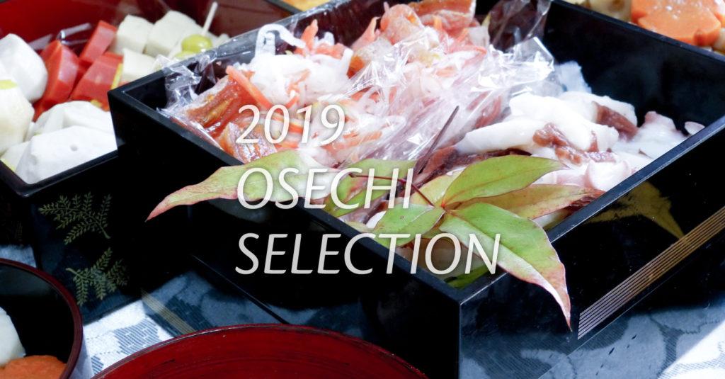 おせち料理セレクション2019年新春版