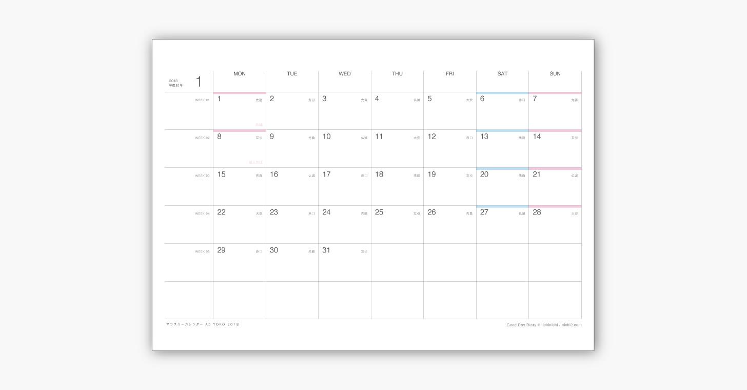 2021年マンスリーカレンダーA4横型イメージ画像