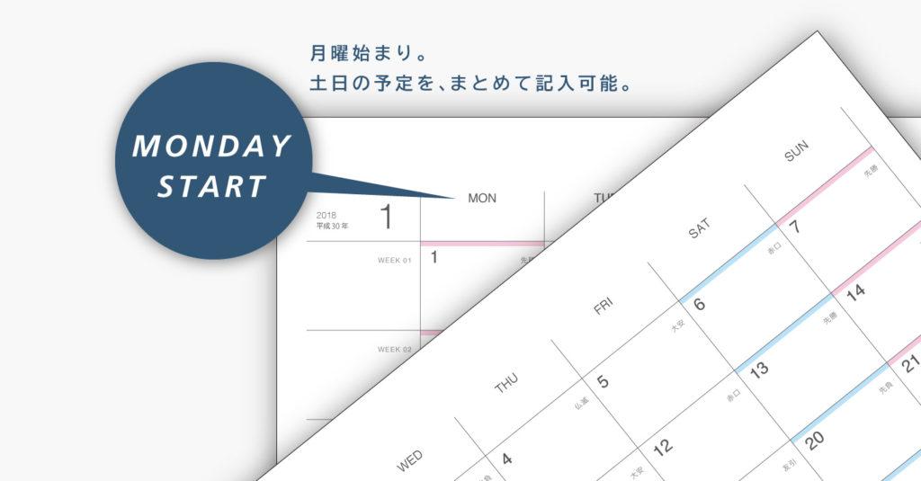 2019年マンスリーカレンダーA4横型月曜始まり説明画像