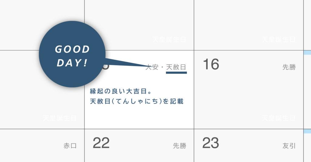 2019年マンスリーカレンダーA4横型天赦日記載説明画像