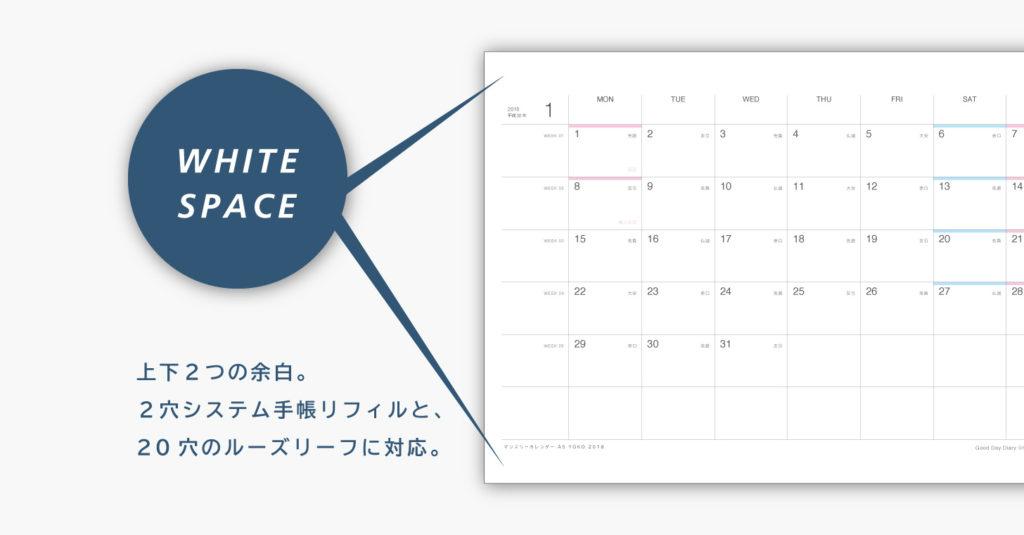 2019年マンスリーカレンダーA4横型余白の説明画像