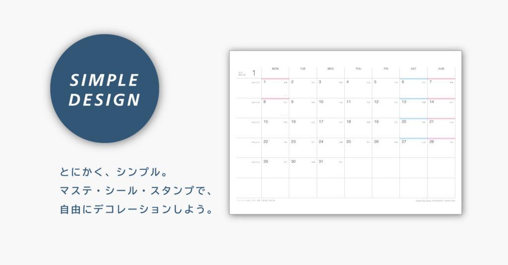 2019年マンスリーカレンダーA4横型シンプルなデザイン説明画像