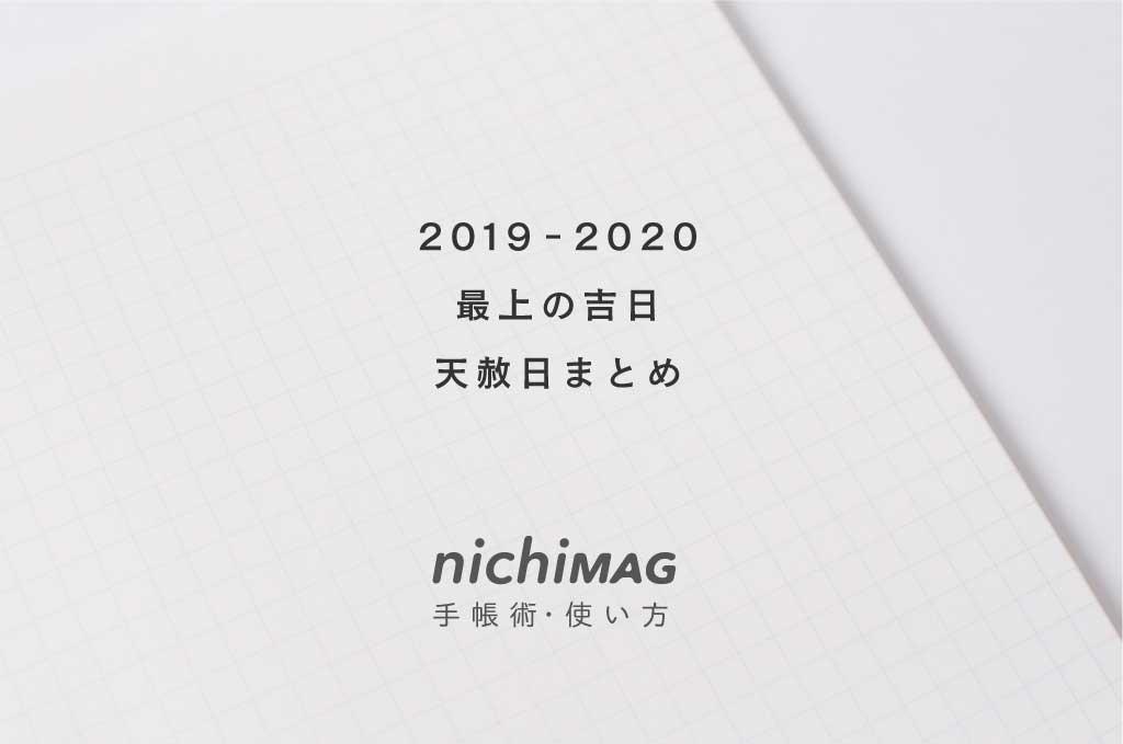 天赦日2019-2020イメージ画像