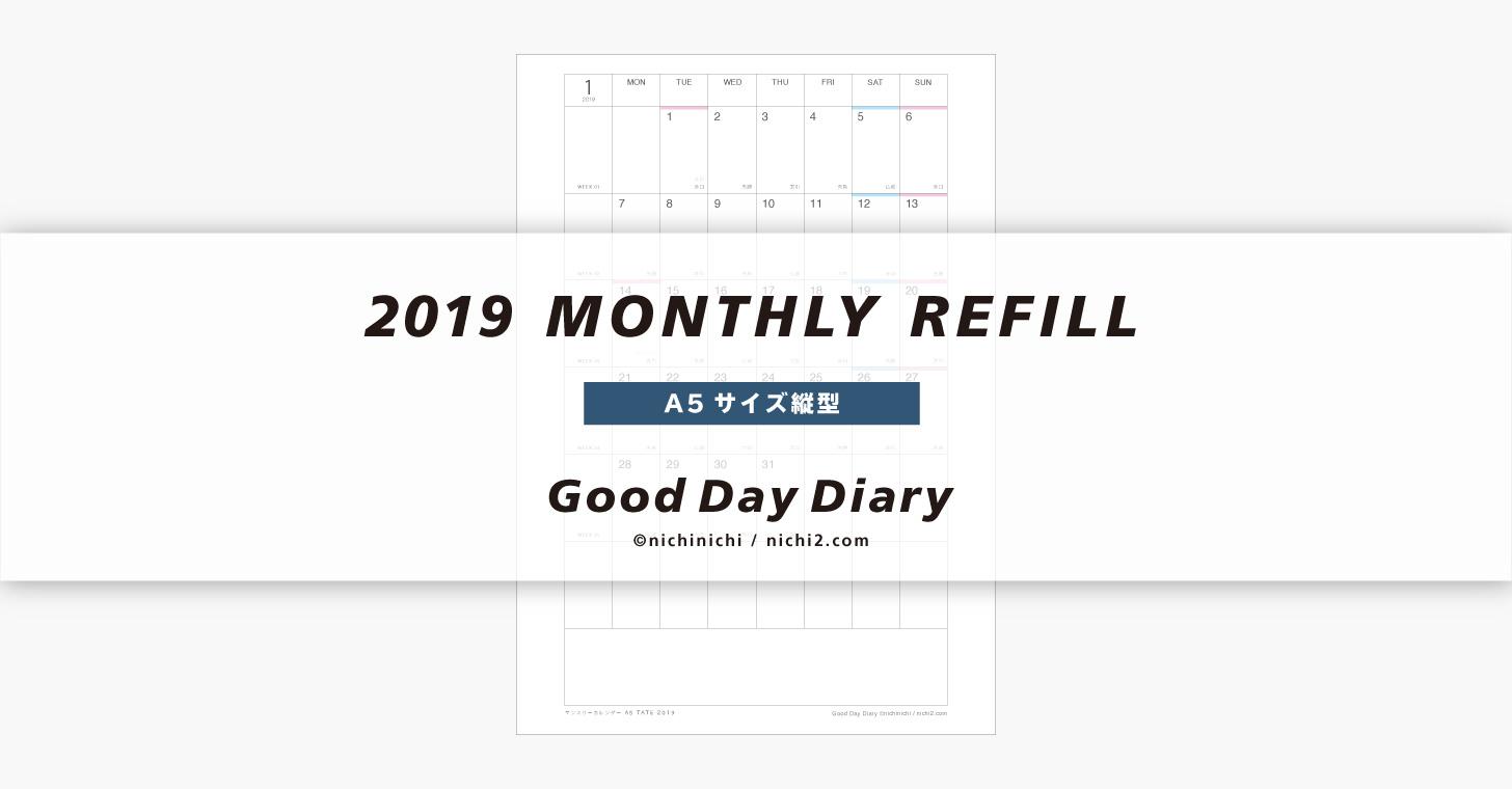 2019年マンスリーカレンダー・ブロック型A5縦型のアイキャッチ