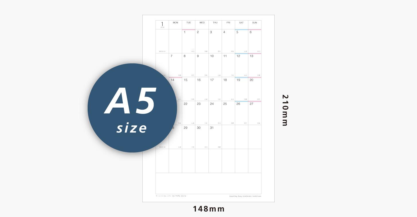 2019年マンスリーカレンダー・ブロック型・A5縦型のサイズイメージ画像