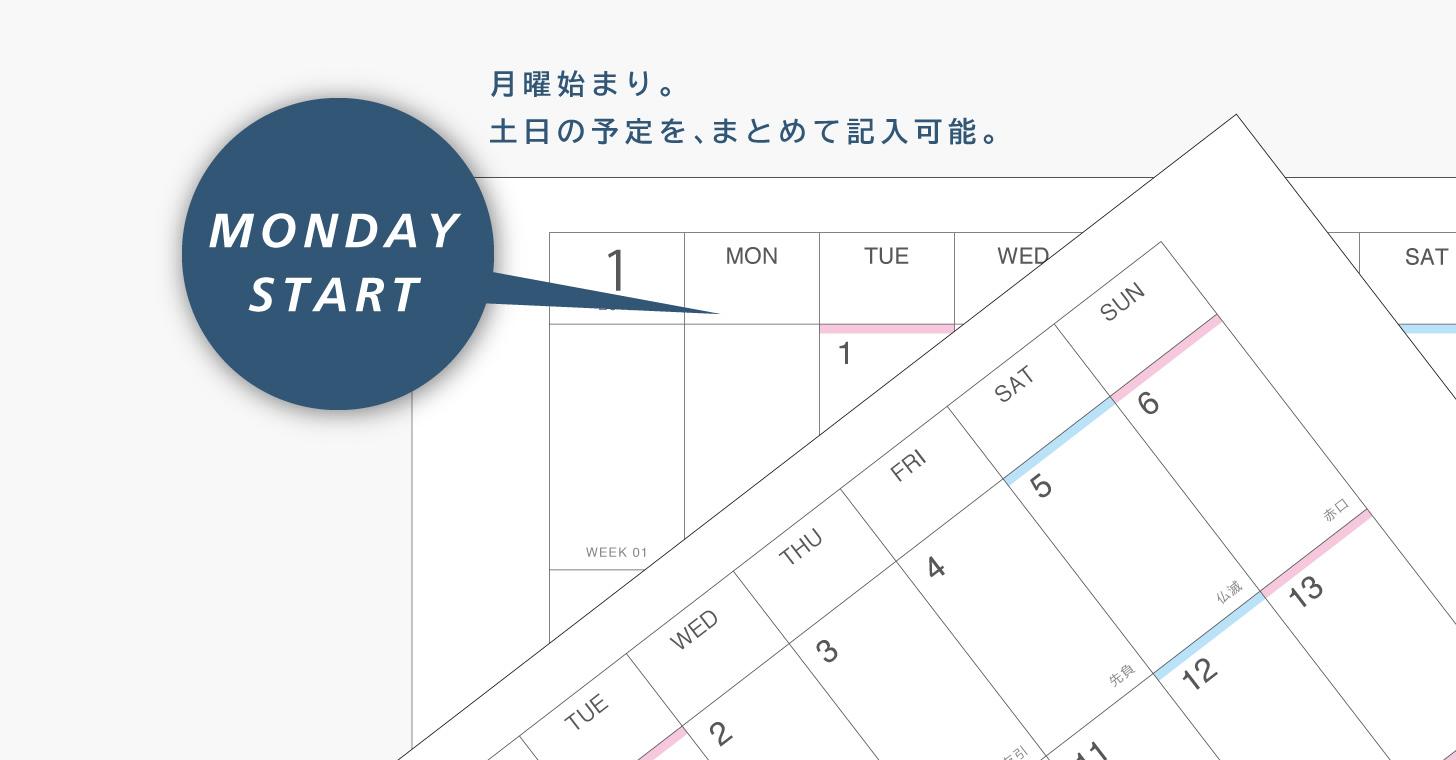2021年マンスリーカレンダー・ブロック型・A5縦型の月曜始まり説明画像