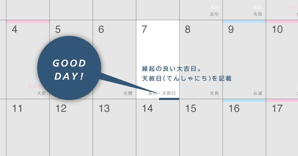 2019年マンスリーカレンダー・ブロック型・A5縦型の天赦日説明画像