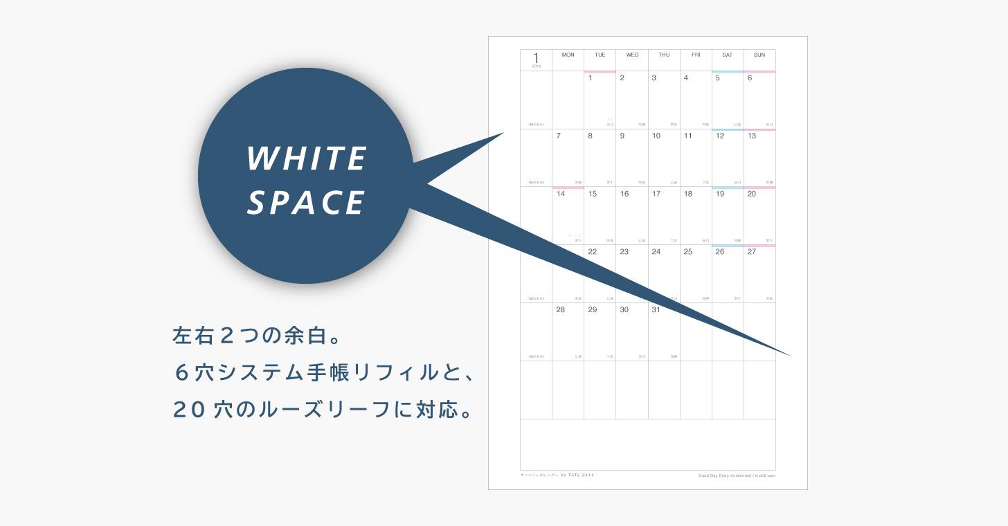 2021年マンスリーカレンダー・ブロック型・A5縦型の左右余白イメージ画像
