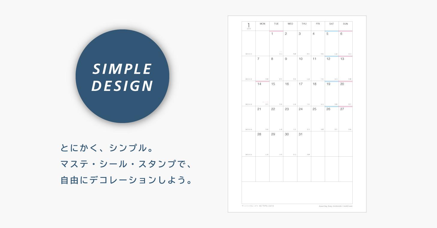 2019年マンスリーカレンダー・ブロック型・A5縦型のシンプルデザイン説明画像