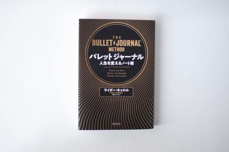 本:バレットジャーナル・人生を変えるノート術(表紙)