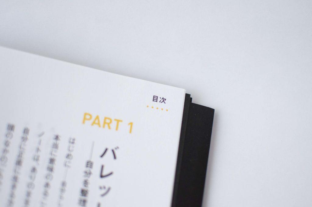 本:バレットジャーナル・人生を変えるノート術(目次ページ)