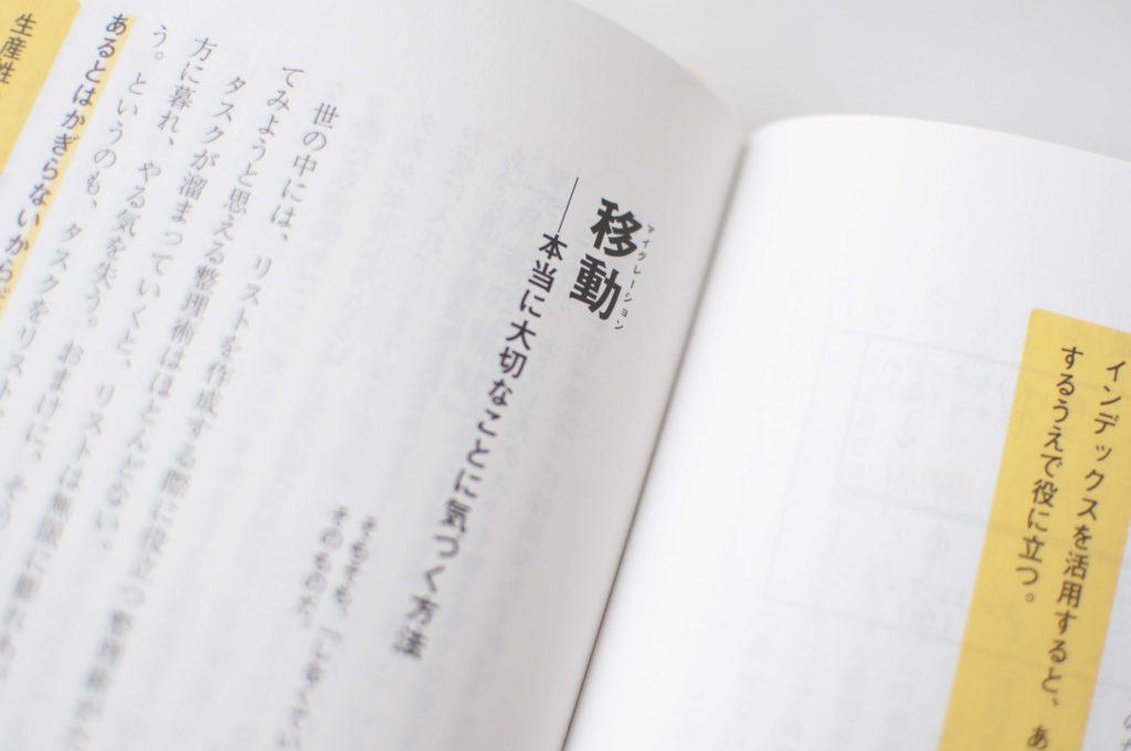 本:バレットジャーナル・人生を変えるノート術(マイグレーションページ)