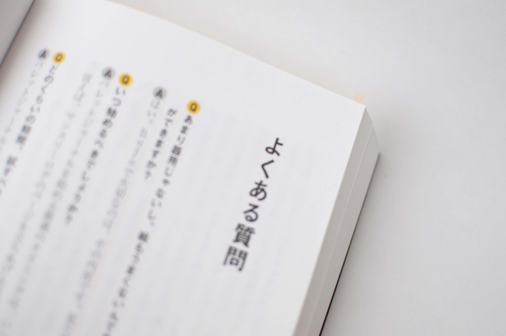 本:バレットジャーナル・人生を変えるノート術(よくある質問ページ)