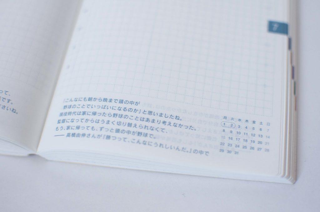 ほぼ日手帳オリジナル(今日の一言)