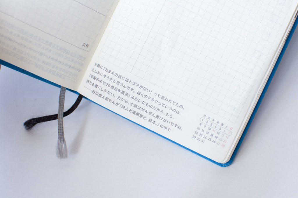 ほぼ日手帳WEEKS(今週の言葉)