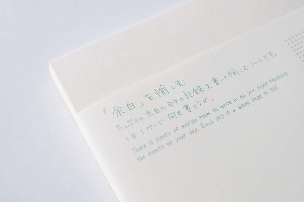 ミドリMDノート ジャーナル ドット方眼(コンセプト解説)