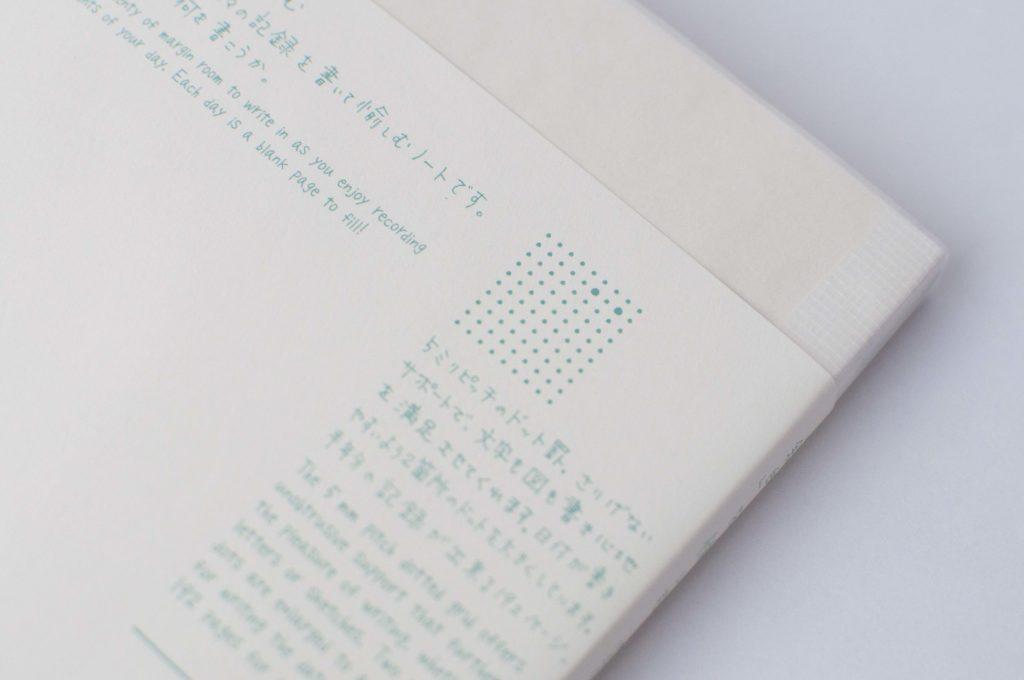 ミドリMDノート ジャーナル ドット方眼(太い2点解説)