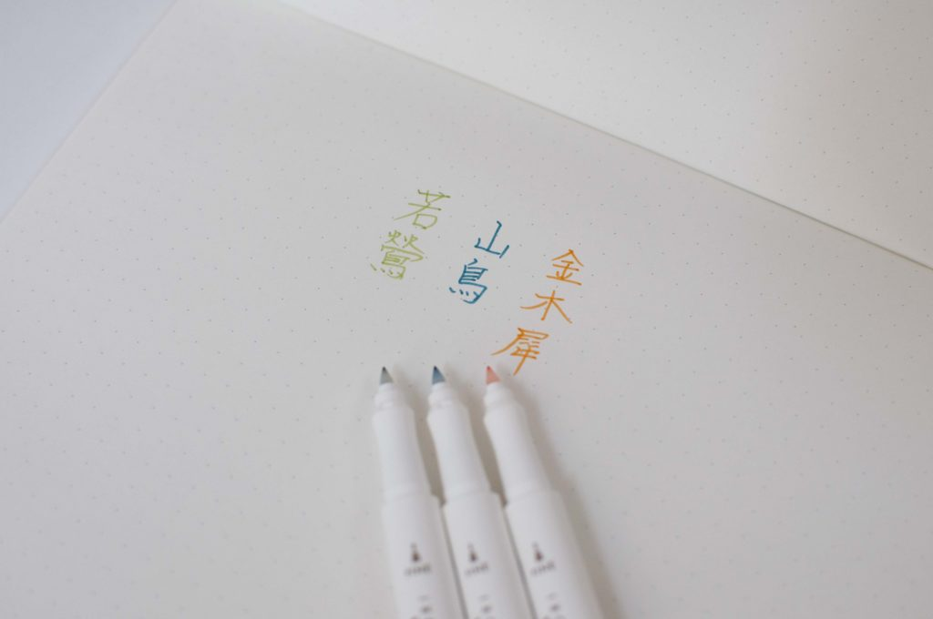 セーラー万年筆四季織マーカーの細字記入例
