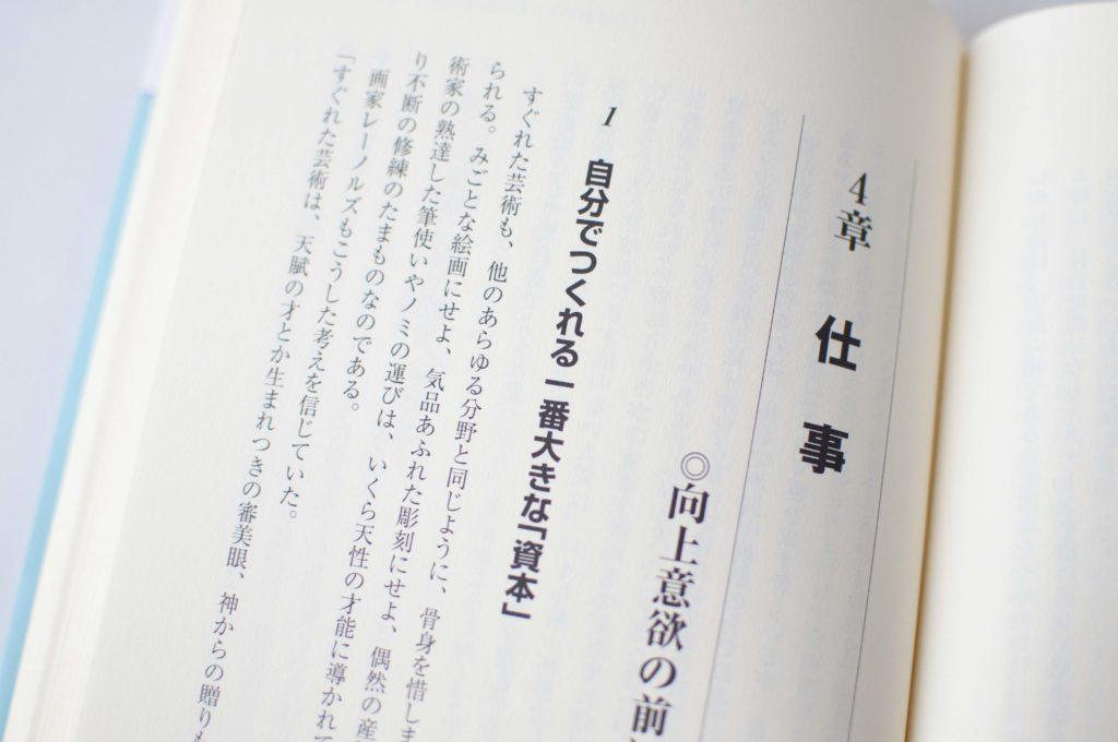 自助論・サミュエル・スマイルズ(4章扉)