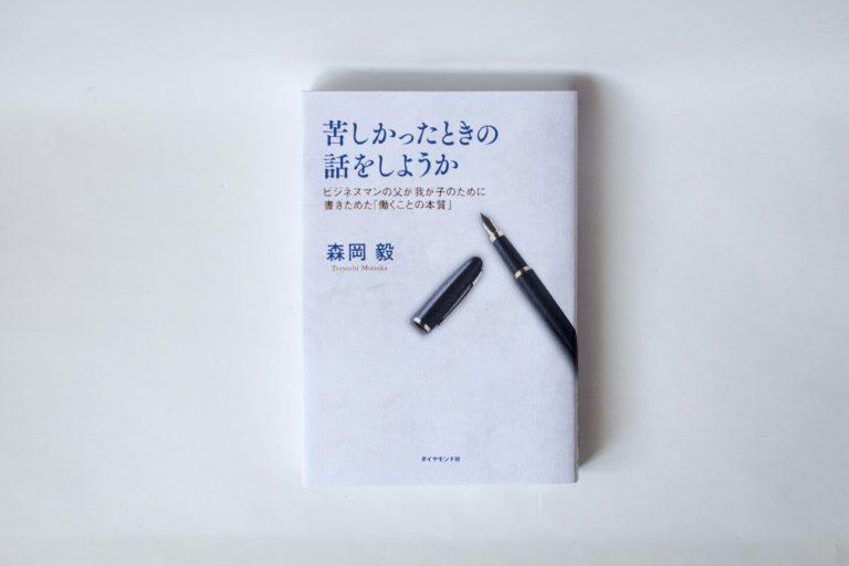 書籍:苦しかったときの話をしようか(表紙)