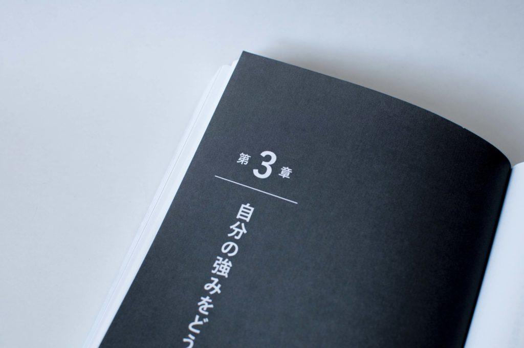 書籍:苦しかったときの話をしようか(3章扉)
